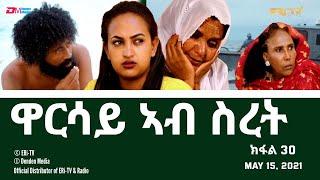 ERi-TV, Eritrea - ዋርሳይ ኣብ ስረት - ክፋል 30 - ሓዳሽ ተኸታታሊት ፊልም | Warsay ab sret - Part 30 - May 15, 2021