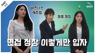 [면접 스타일링 EP 1-2] 정장 스타일링 꿀팁 fo…