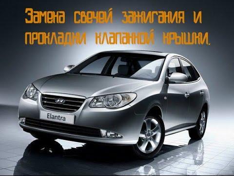 Замена свечей зажигания и прокладки крышки клапанов Hyundai Elantra IV HD