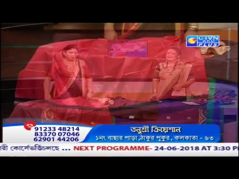 TANUSREE CREATION CTVN Programme on MAY 21, 2018 At 3.30 pm