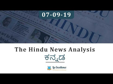 7-september-2019-the-hindu-news-analysis-in-kannada-by-namma-la-ex-bengaluru-|-the-hindu-editorial