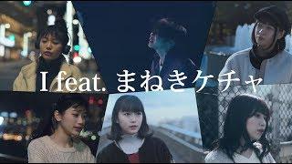 CIVILIAN 『I feat. まねきケチャ』MV short ver.
