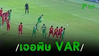 ไทยเจอพิษ VAR แพ้ซาอุฯ วืดตั๋วโอลิมปิก | 19-01-63 | เรื่องรอบขอบสนาม