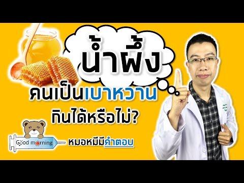 น้ำผึ้ง คนเป็นเบาหวานกินได้หรือไม่ | หมอหมีมีคำตอบ
