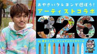 おやさいクレヨンで遊ぼう!アーティストコラボ企画第一弾!326 in 東京インターナショナルプリスクール