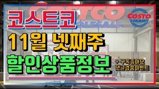 [코스트코 할인정보] 2019년 11월25일~12월1일 l 11월 넷째주 할인품목 l 구독자이벤트 l 코스토팜