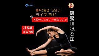 国際ヨガの日2021年6月13日~6月21日お祝い招待 (あずさ)