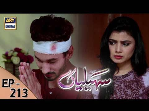 Saheliyaan - Ep 213 - 29th August 2017 - ARY Digital Drama