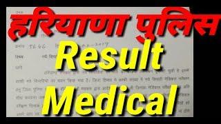 HARYANA POLICE| Result & Medical Date घोषित। हरियाणा पुलिस रिजल्ट और मेडिकल घोषित