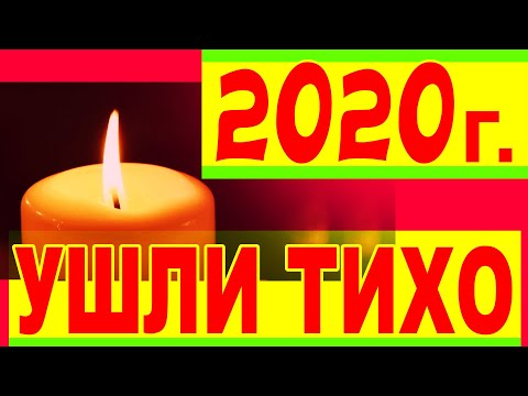 ПЕЧАЛЬНЫЙ 2020 г...