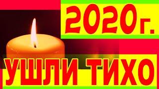 ПЕЧАЛЬНЫЙ 2020 г... УШЕДШИЕ АКТЁРЫ и ЗНАМЕНИТОСТИ [ТРАГИЧЕСКИЕ Судьбы...]