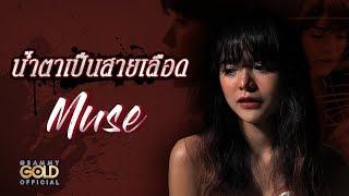 น้ำตาเป็นสายเลือด - มิ้วส์ อรภัสญาน์ 【LYRIC VIDEO】