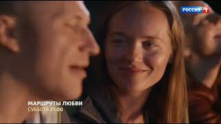 Отрывок рекламного блока (Россия 1, 19.02.2020 г., 19:19 (+1))