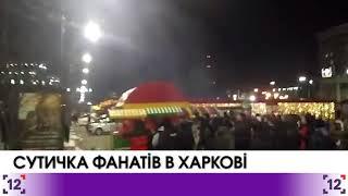 Сутичка фанатів в Харкові
