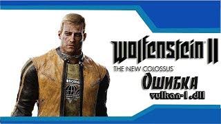 Wolfenstein II - The New Colossus  РЕШЕНИЕ ОШИБКИ КАК УБРАТЬ! 2017!