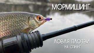 Мормишинг. Ловля плотви на спінінг