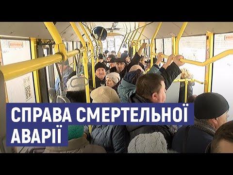 Суспільне Суми: У справі загибелі під колесом тролейбусу слухали свідків