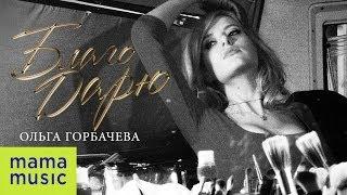 ОЛЬГА ГОРБАЧЕВА - БЛАГО ДАРЮ [DJ JEDY REMIX]