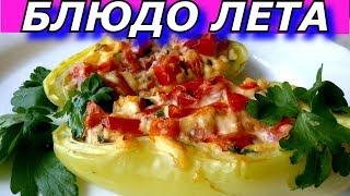 Блюдо Лета! Так Вы Еще Не Готовили! Фаршированный Перец с Овощами и Сыром