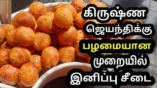 Inippu Seedai/ இனிப்பு சீடை/Vella Seedai Recipe/Sweet Seedai/Diwali Special/inippu Seedai