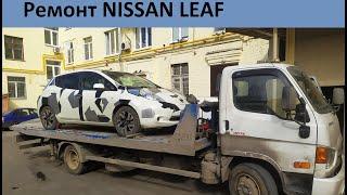 Что сломалось в NISSAN LEAF, сколько стоил ремонт, и как справлялся вольт с работой?!