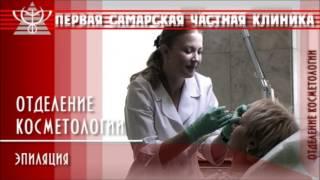 Косметология Первой самарской частной клиники(, 2017-05-04T08:48:46.000Z)