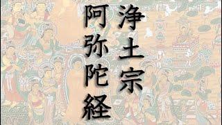 浄土宗 仏説阿弥陀経 お経