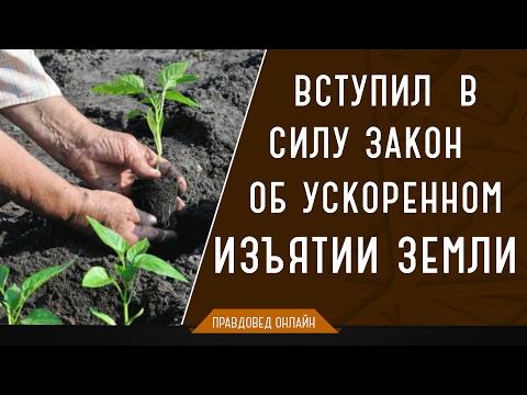 Внимание, всем садоводам с 1 января 2017 вступил  в силу  закон об ускоренном изъятии земли.