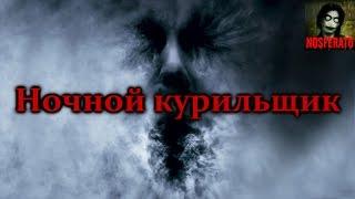 Истории на ночь - Ночной курильщик
