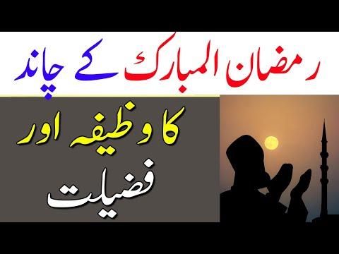 Ramzan Ul Mubarak K Chand Ka Wazifa Aur Us Ki Fazilat In Urdu