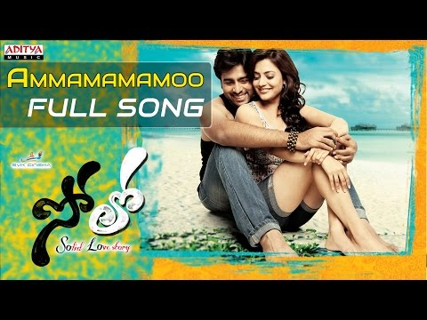 Solo Telugu Movie || Ammamamamoo Full Song || Nara Rohit,Nisha Agarwal