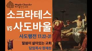 주일설교#60 소크라테스 대 사도바울 (사도행전 17:22-31) | 담임목사 정재천 | 말씀이 살아있는 www.MapleChurch.CA
