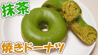 抹茶の焼きドーナツ ふりゅい_管理栄養士さんのレシピ書き起こし
