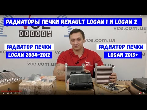 Радиатор печки рено логан 1 Vs Радиатор печки рено логан 2