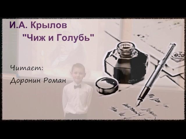 Изображение предпросмотра прочтения – РоманДоронин читает произведение «Чиж и Голубь» И.А.Крылова