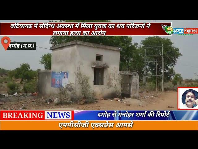 बटियागढ - संदिग्ध अवस्था में मिला युवक का शव  परिजनों ने लगाया हत्या का आरोप
