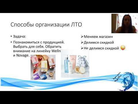 ЛТО+Wellness Анастасия Воронцова