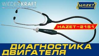 Стетоскоп для диагностики двигателя HAZET-2151. Обзор и применение