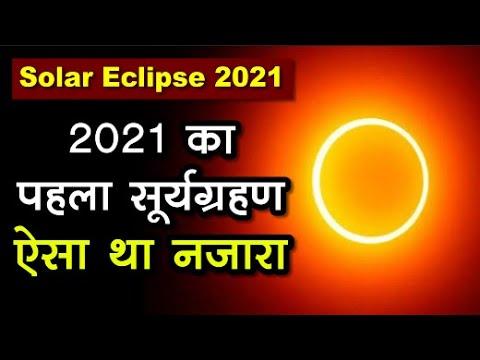 Surya Grahan 2021: साल का पहला सूर्यग्रहण, ऐसा था अद्भुत नजारा | Solar Eclipse 2021 - Webdunia Hindi