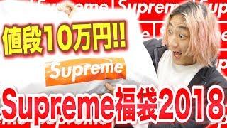 【福袋2018】Supremeの10万円福袋の中身がマジとんでもなかった…!!!