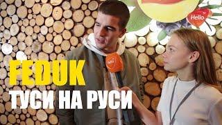 ТУСИНАРУСИ. Feduk записал песню для Lipton. Ида Галич, Саша Хоменко, Маша Миногарова #тусинаруси