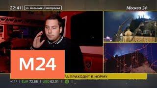 Смотреть видео Возгорание в Доме педагогической книги на Большой Дмитровке потушено - Москва 24 онлайн