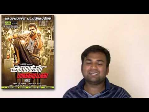 Alex pandian tamil movie review by prashanth
