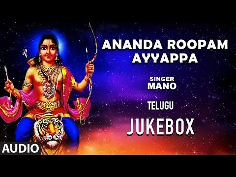 Ananda Roopam Ayyappa || Sri Swami Ayyappa Bhajanalu || Telugu Bhajans