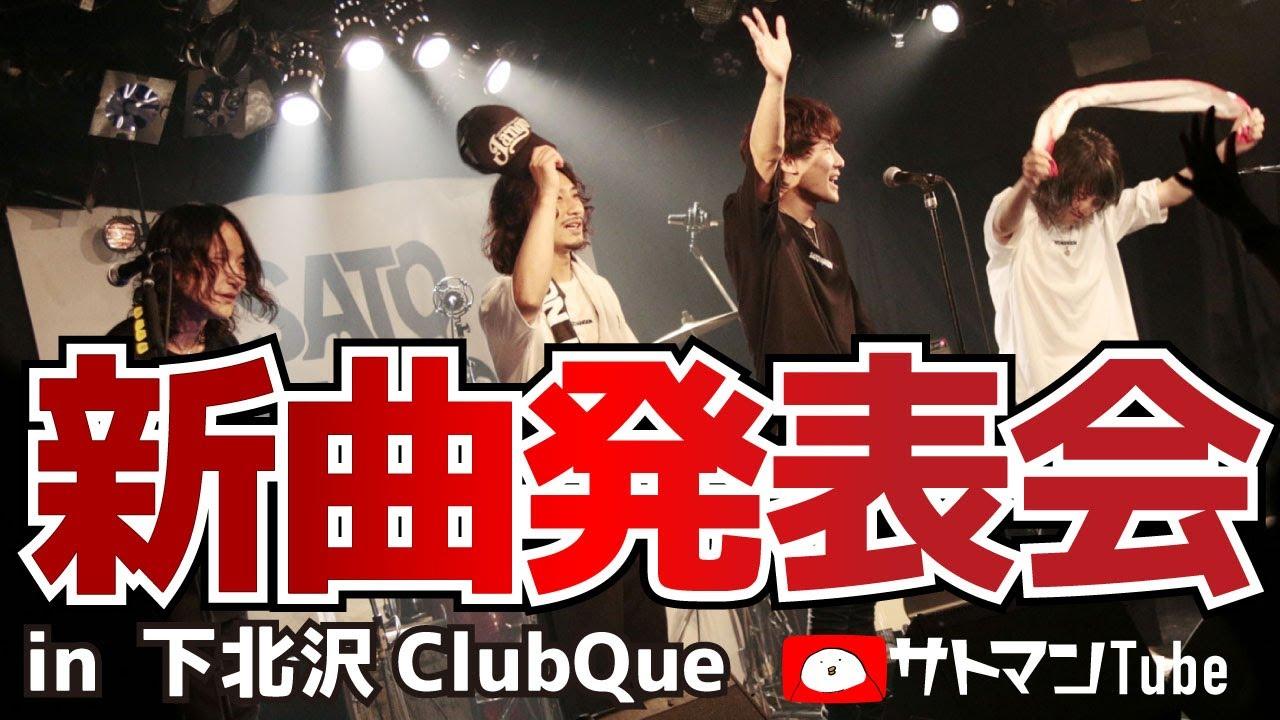 【SaToMansion新曲発表会】in 下北沢CLUB Que (期間限定アーカイブ)