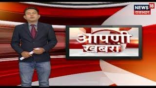 आज शाम की सबसे बड़ी ख़बरें | Rajasthan Evening News Bulletin | December 16, 2018