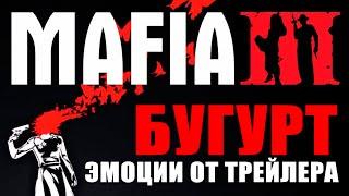 MAFIA 3 - Эмоции от трейлера ★ ИСПОРТИЛИ ИГРУ?