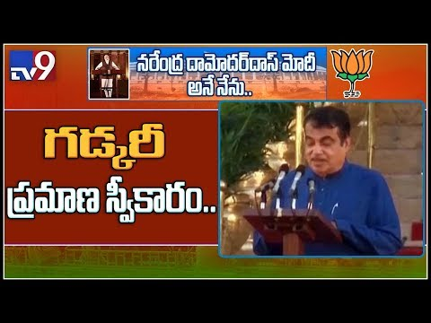 Nitin Gadkari sworn in as minister in Modi Cabinet - TV9
