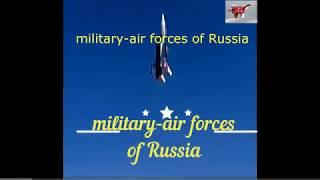 СТРИЖИ   military-air forces of Russia