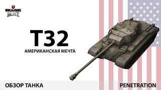 woT Blitz - Обзор Т32: Американская мечта